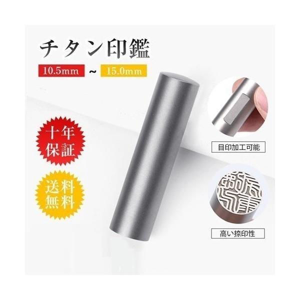 認印 銀行印12mm 10年保証 印影確認  印鑑 作成 チタン はんこ ハンコ シルバー ブラスト チタン印鑑 12.0mm/10.5mm サイズが選べる! 10年保証|kichiindou