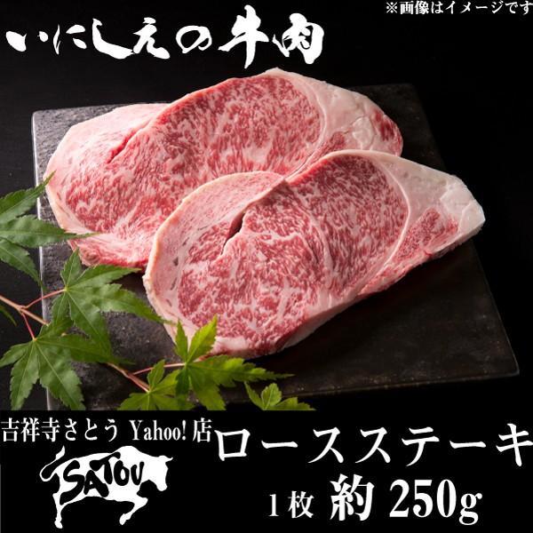 ロースステーキ 1枚約250g kichijoujisatou