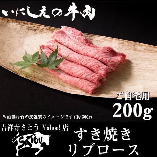 すき焼き用 リブロース 200g|kichijoujisatou|02