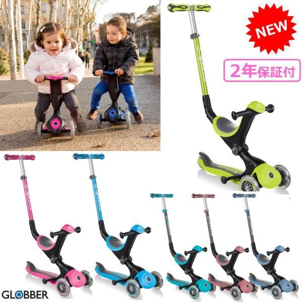 GLOBBER グロッバー GO UP ゴーアップ キックスクーター 子供 乗用 1歳 2歳 3歳 ピンク ブルー ライムグリーン アンティーク ティール