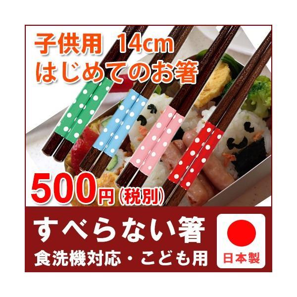 すべらない箸食洗機対応ドット柄こども用箸はじめ用塗箸日本製14cm