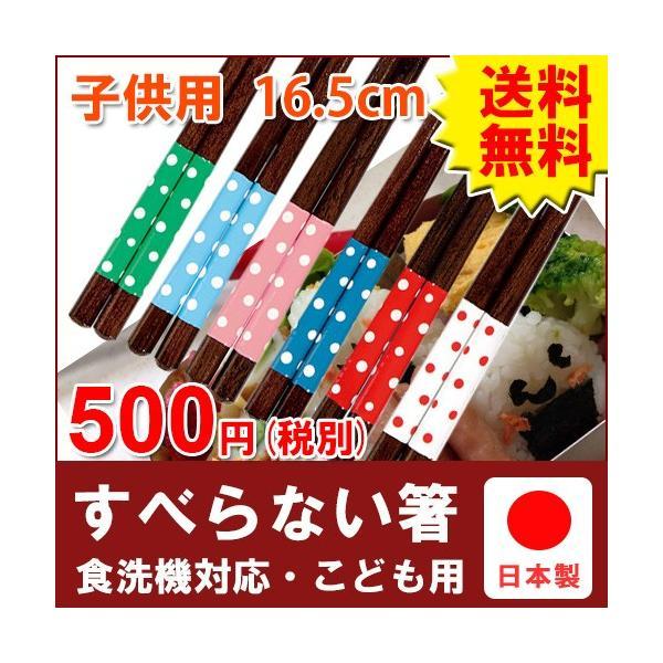 すべらない箸食洗機対応ドット柄こども用塗箸日本製16.5cm