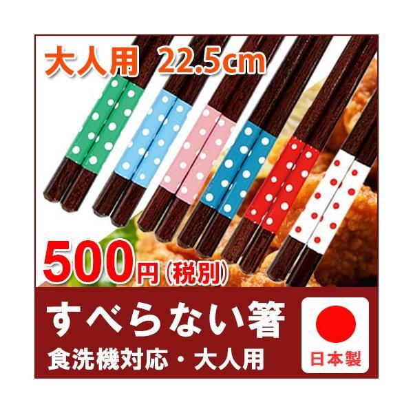 すべらない箸食洗機対応ドット柄大人用塗箸日本製22.5cm