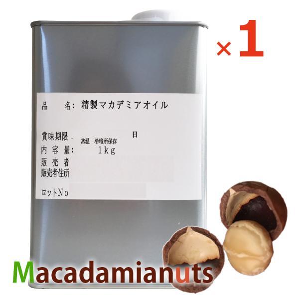マカダミアナッツオイル 1kg お徳用 缶入 無味無臭でサラりとしたマカデミアナッツオイルはお料理やお菓子にも使える万能オイル マカデミアピュアオイル