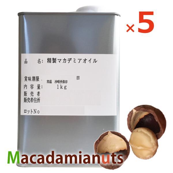 マカダミアナッツオイル 1kg×5 お徳用 缶入 無味無臭でサラりとしたマカデミアナッツオイルお料理お菓子に使える万能オイル マカデミアピュアオイル 送料無料