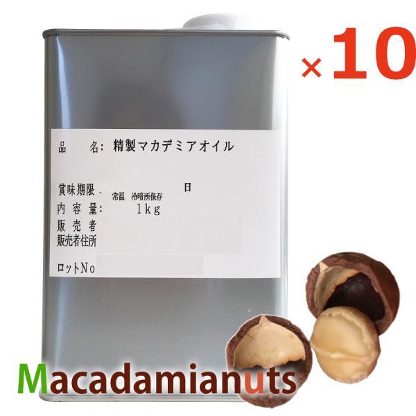 マカダミアナッツオイル 1kg×10 お徳用 缶入 無味無臭でサラりとしたマカデミアナッツオイルお料理お菓子に使える万能オイル マカデミアピュアオイル 送料無料