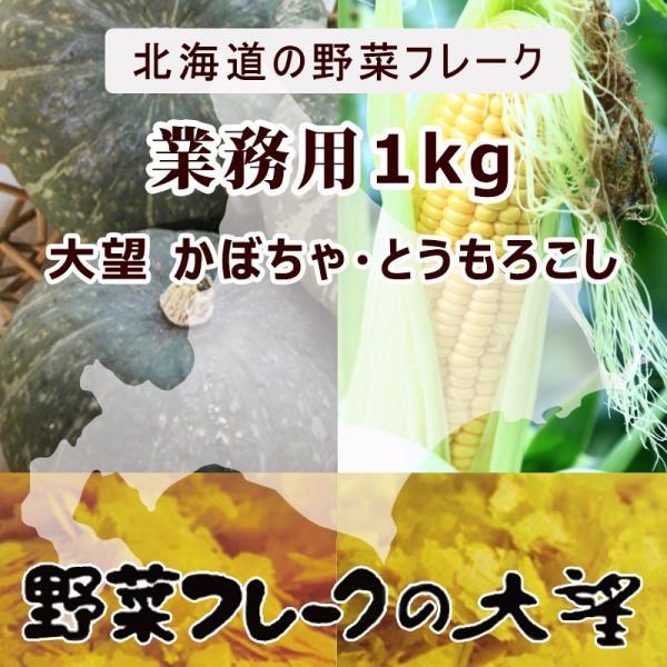野菜 フレーク 離乳食
