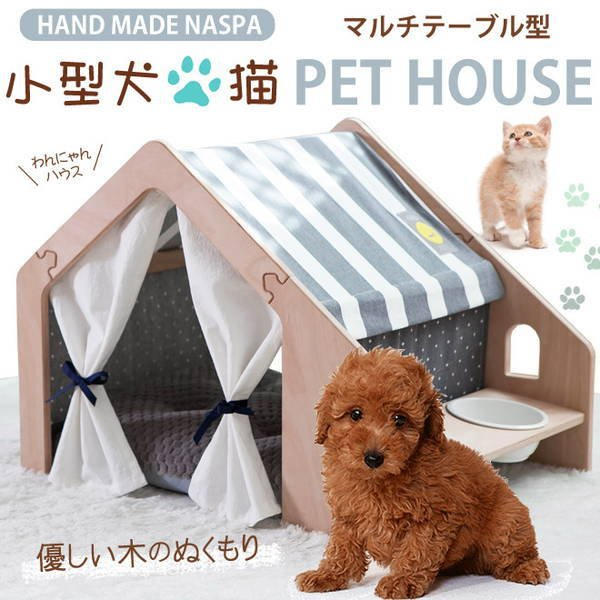 naspa ペットハウス マルチテーブル型 室内用 犬小屋 ストライプ ドット 犬 猫 ペット用テント 韓国