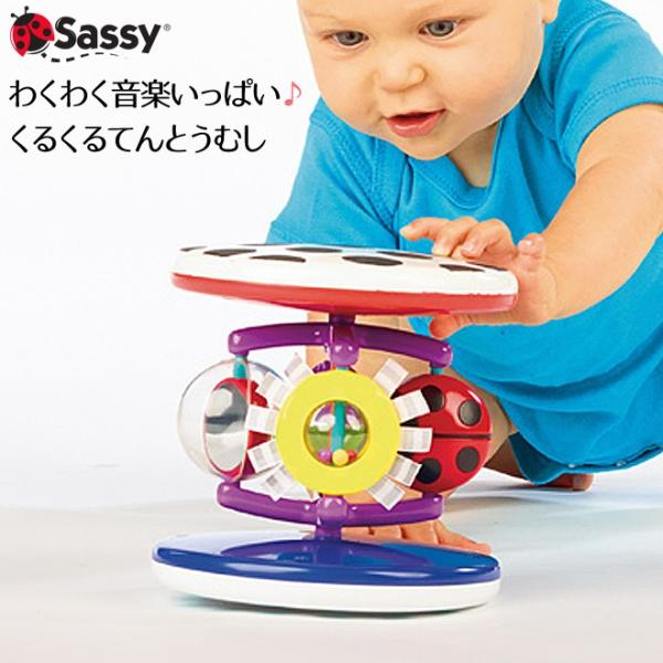 Sassy ファッシネーション ロール アラウンド知育玩具 誕生日プレゼント 知育 赤ちゃん ベビー 出産祝い 子ども おもちゃ オモチャ 玩具 子供 キッズ ギフト