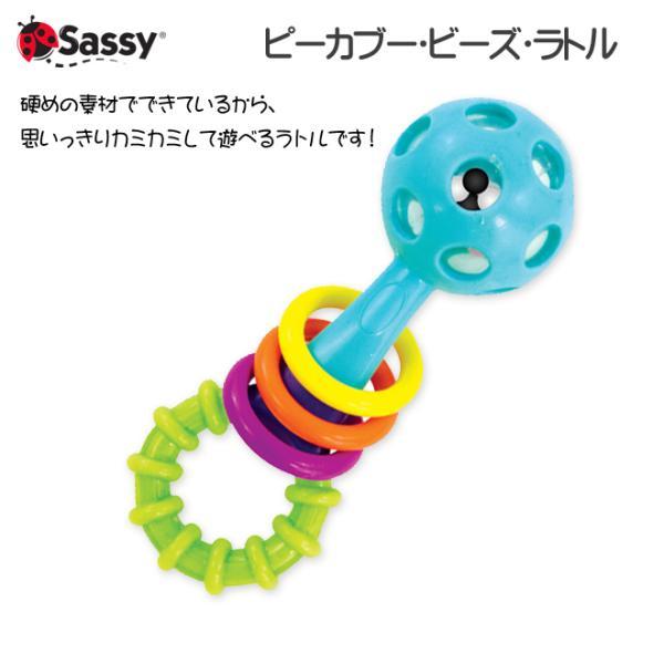 Sassy ピーカブー ビーズ ラトル ガラガラ 知育玩具 歯がため 知育 赤ちゃん ベビー 出産祝い 子ども おもちゃ オモチャ 玩具 子供 キッズ ギフト 幼児