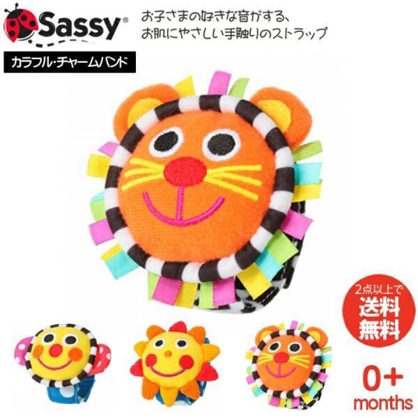 2点以上購入で送料無料 Sassy カラフル チャーム バンド ガラガラ ラトル 知育玩具 赤ちゃん ベビー 出産祝い 子ども おもちゃ 玩具 子供 キッズ ギフト 幼児