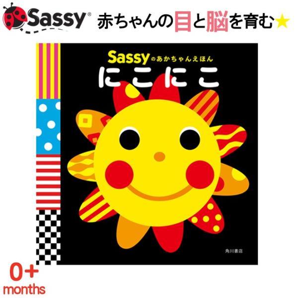 Sassy あかちゃん えほん にこにこ スマイル 太陽 絵本 本 初めての絵本 0歳 1歳 2歳 知育 赤ちゃん ベビー 新生児 誕生日 お祝い 出産祝い ギフト|kidsmio