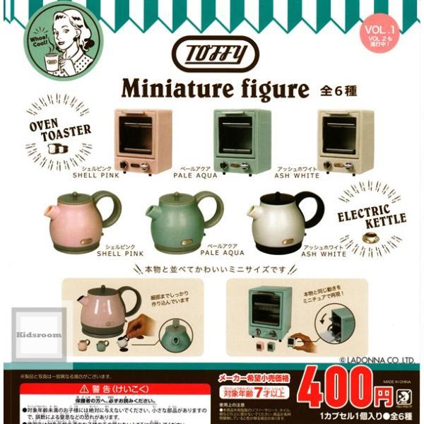 TOFFY トフィー ミニチュアフィギュア Miniature figure 全6種セット(ガチャ ガシャ コンプリート)