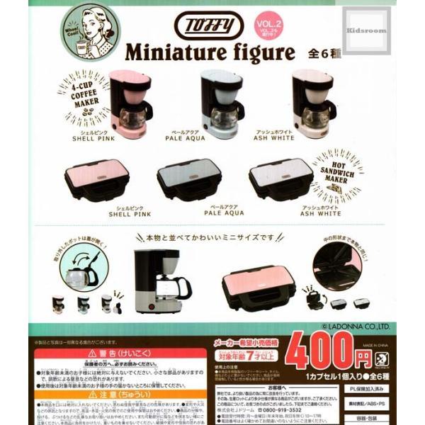 トフィー ミニチュアフィギュア TOFFY Miniature figure Vol.2 全6種セット (ガチャ ガシャ コンプリート)