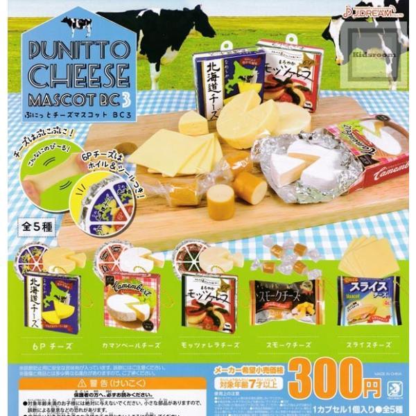 ぷにっとチーズマスコット BC3 全5種セット (ガチャ ガシャ コンプリート)
