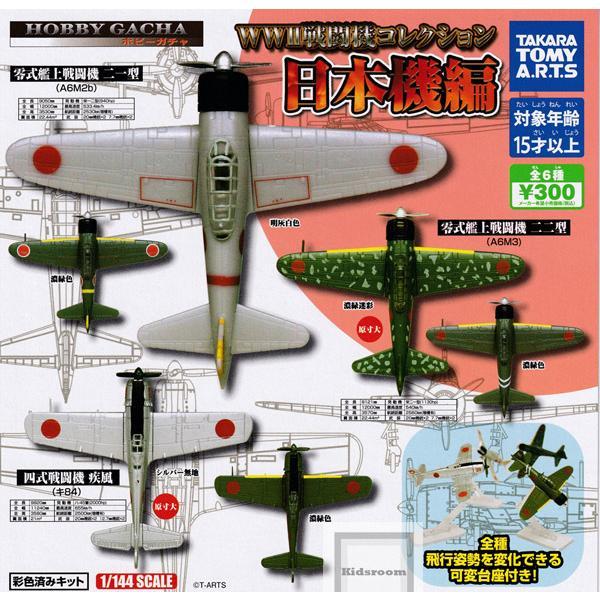 ホビーガチャ WW2戦闘機コレクション 日本機編 全6種セット (ガチャ ガシャ コンプリート)