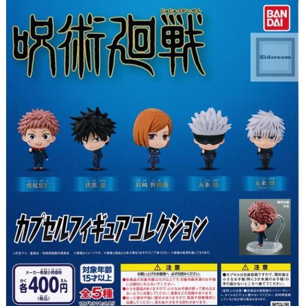 呪術廻戦カプセルフィギュアコレクション全5種セット(ガチャガシャコンプリート)