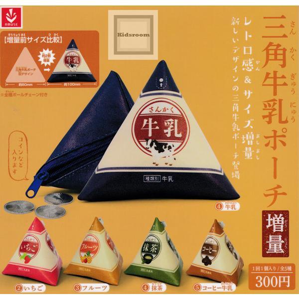 三角牛乳ポーチ 増量 全5種セット (ガチャ ガシャ コンプリート)