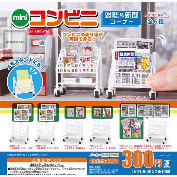 miniコンビニ 雑誌&新聞コーナー 全5種セット (ガチャ ガシャ コンプリート)