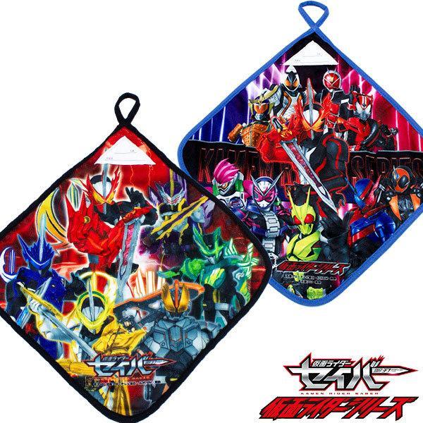 仮面ライダーセイバー&ライダーシリーズリアルプリントループ付きハンドタオル2枚組約30×30cmループタオル聖刃