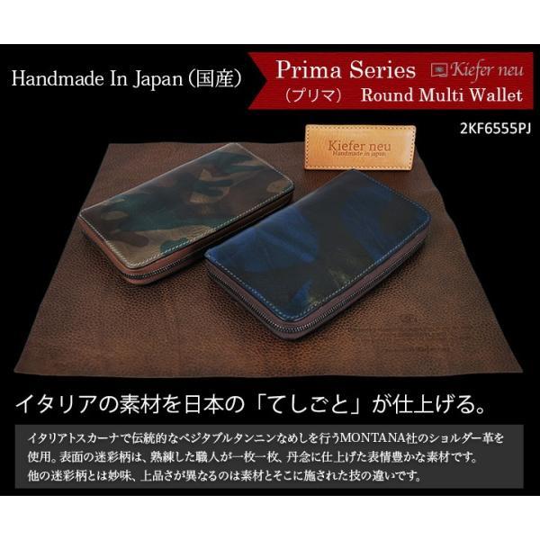 ラウンドマルチケース パスポートケース 財布 本革 レザー 財布 日本製 迷彩 Kiefer neu[キーファーノイ]Prima 2KF6555PJ|kiefer