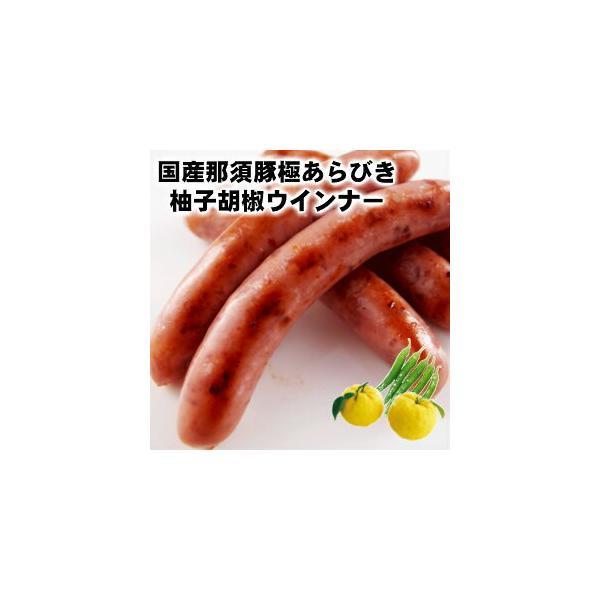 ごくあらびき 柚子胡椒ウインナー