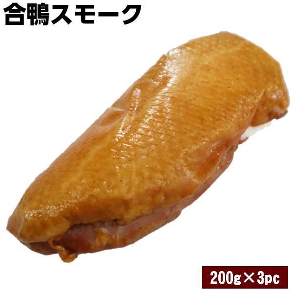 合鴨スモーク3セット1本200g Smoked duck シンプルな味付け合鴨スモーク。オードブル パーティにいかがでしょうか♪ かも肉