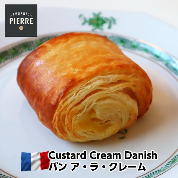 LE FOURNIL DE PIERREフランス産発酵バター100%パン ア ラ クレーム40g×2個  fine butter custard cream danish 40g 2pieces
