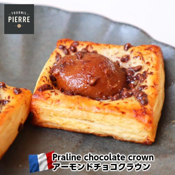 LE FOURLNIL DE PIERREフフランス産ル・フルニル・ドゥ・ピエール製発酵バター100%アーモンドチョコクラウン30g×2個
