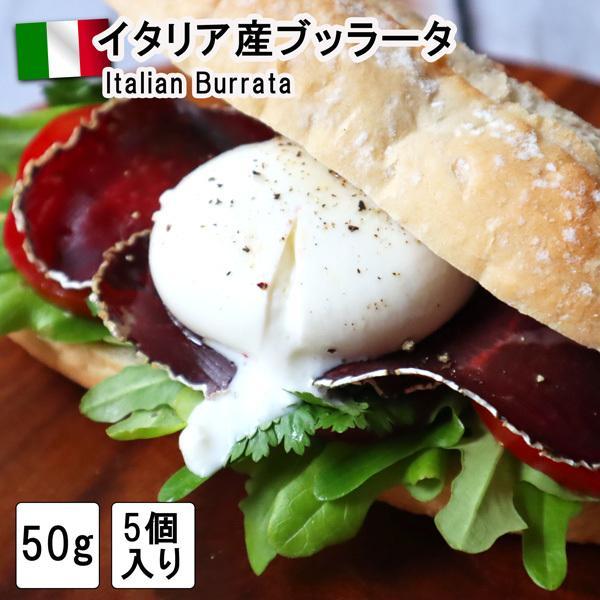 本場イタリア産グラナローロ社製ブラータチーズ250g granarolo burrata