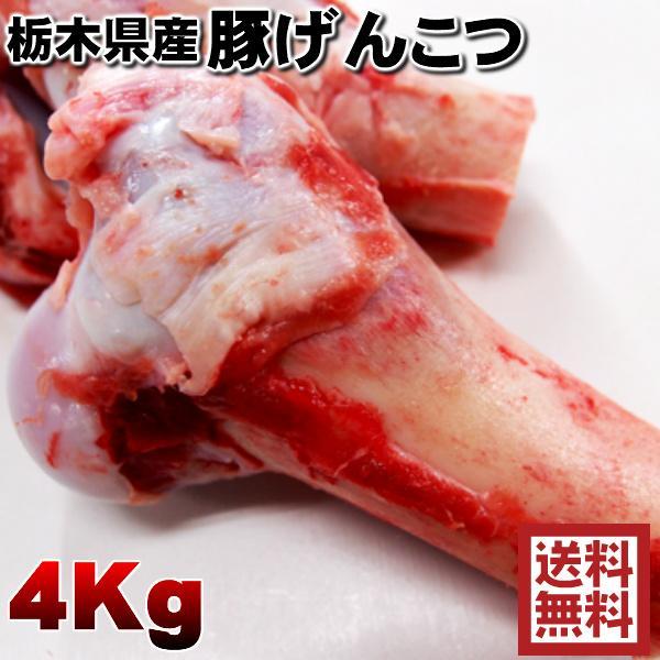 豚 業務用 肉 豚骨 スープ ラーメン 鍋 冷凍 国産 ゲンコツ 4kg