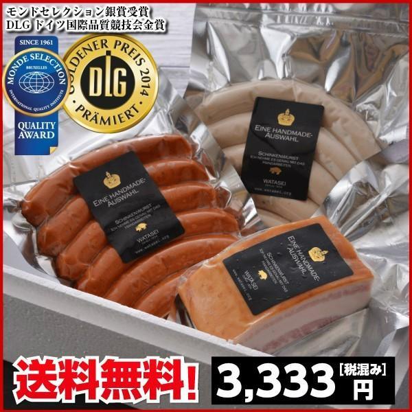 肉 ギフト 父の日 お中元 詰め合わせ 送料無料 ハム ウインナー ソーセージ ベーコン セット Gift  送料無料定番3点詰め合わせ