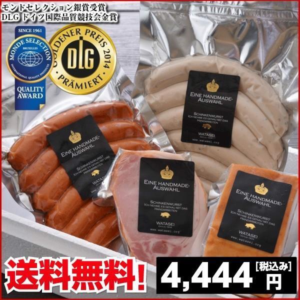肉 ギフト 父の日 お中元 詰め合わせ 送料無料 ハム ウインナー ソーセージ ベーコン セット Gift