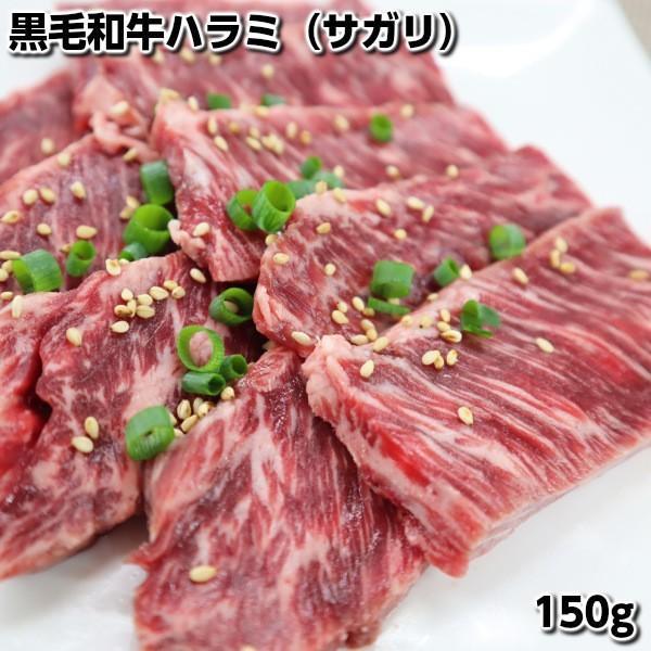 国産黒毛和牛焼肉用ハラミ(サガリ)150g Wagyu hanging tender