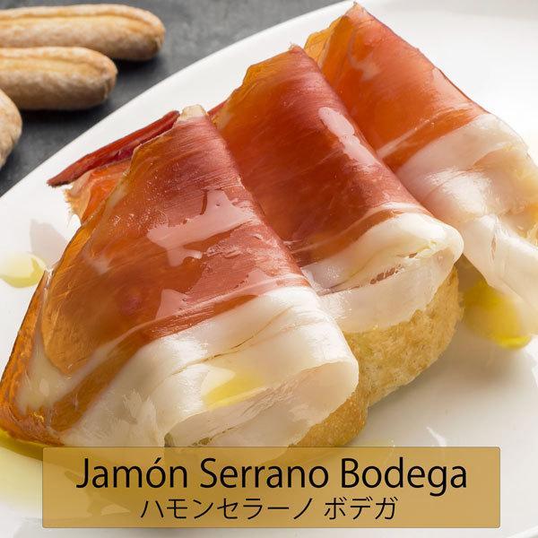 熟成270日以上カンポフリオ社製ハモン・セラーノ45g Campofrio JAMON SERRANO