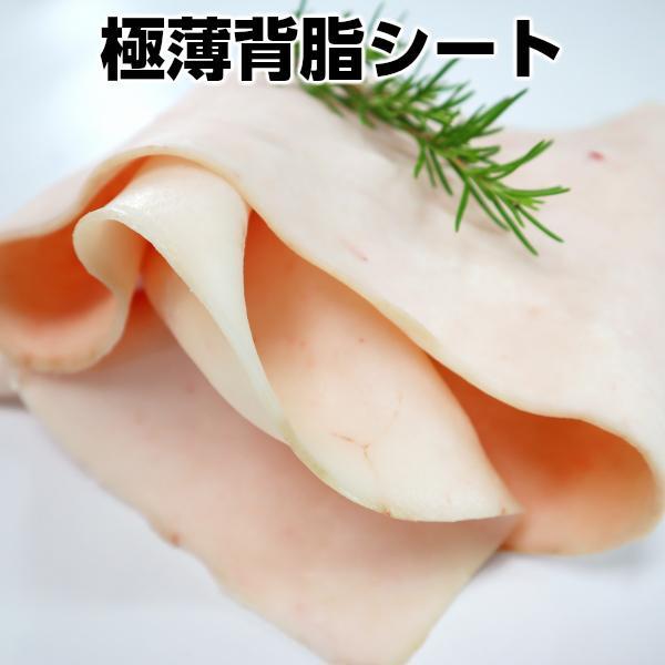 パテ用フランス産豚背脂薄切りスライス pork backfat for pate