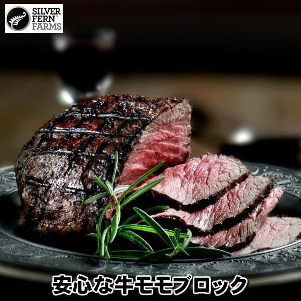 ニュージーランド産シルバーファーン・ファームス社製牛うちももブロック、ナチュラルビーフブロック肉だからステーキ、ローストビーフ、たたきに♪