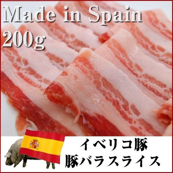 スペイン産厳選イベリコ豚バラ2mmミリスライ バラスライスパック  焼肉 しゃぶしゃぶ ステーキ おにぎらず 具 料理に最適