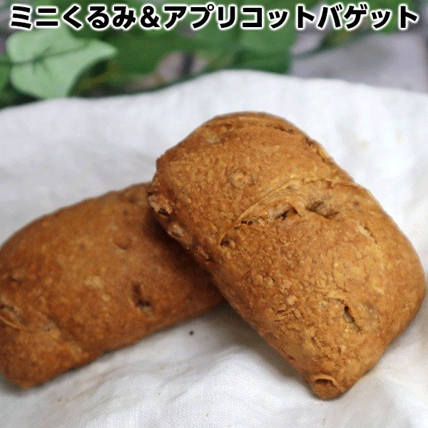 ミニスペイン産くるみ&アプリコットバゲット mini walnuts apricot