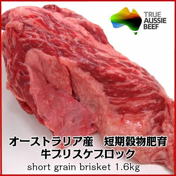 煮込み シチュー カレー用 オーストラリア産穀物肥育牛ブリスケ約1.6kg Aust-shortgrainfed/brisket1.6kg|kielbasa-japan
