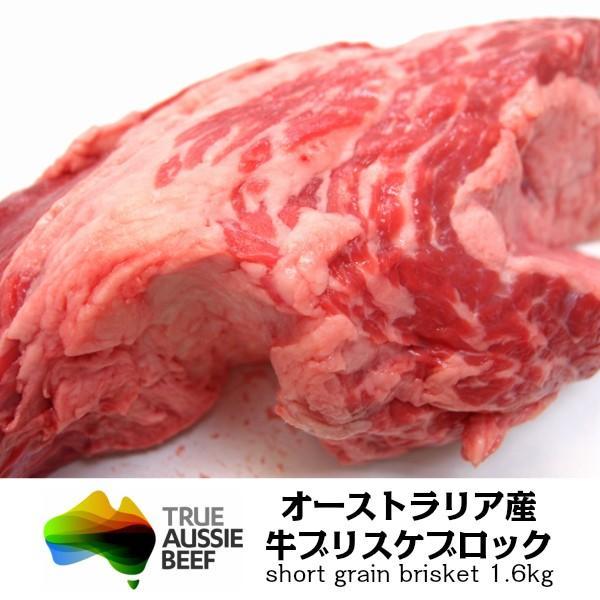 煮込み シチュー カレー用 オーストラリア産穀物肥育牛ブリスケ約1.6kg Aust-shortgrainfed/brisket1.6kg|kielbasa-japan|04