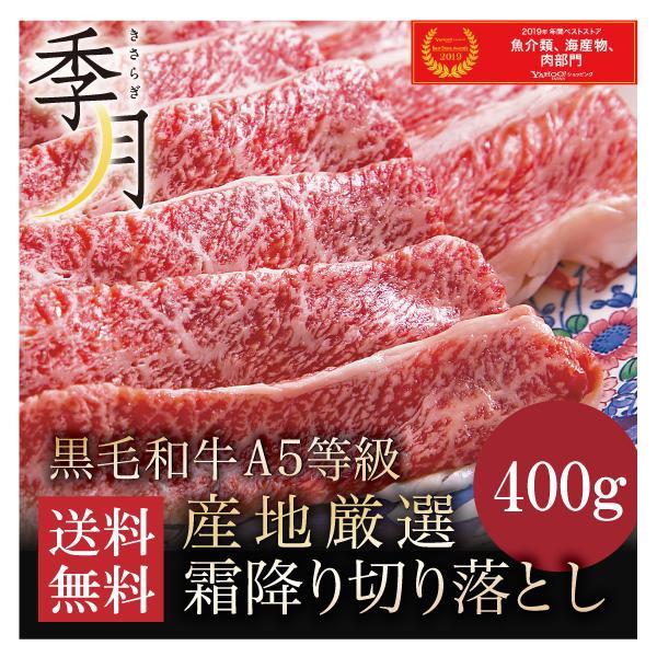 牛肉 肉 A5等級 黒毛和牛切り落とし 送料無料 400g すき焼き 焼きしゃぶ ご家庭料理 お取り寄せ グルメ ギフト|kien-store