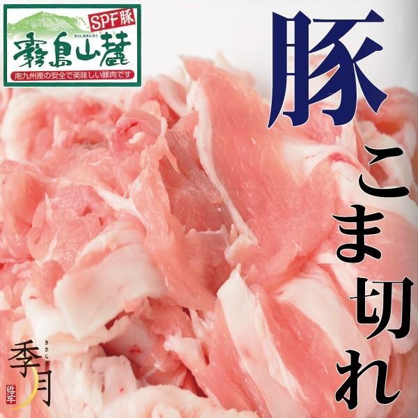 豚肉 こま切れ 霧島山麓ポーク 家計庭応援 メガ盛り 900g 300g×3パック kien-store