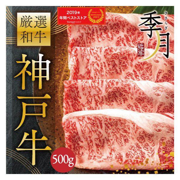 神戸牛 牛肉 A5等級 極撰クラシタローススライス 500g 250g×2パックでお届け お取り寄せ グルメ ギフト|kien-store