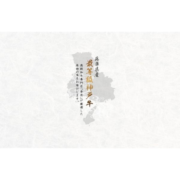 神戸牛 牛肉 A5等級 極撰クラシタローススライス 500g 250g×2パックでお届け お取り寄せ グルメ ギフト|kien-store|02