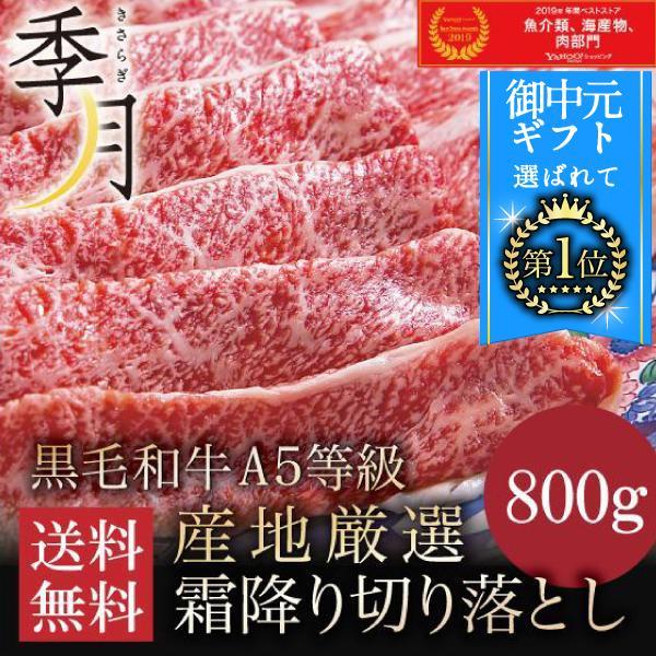 牛肉 A5等級 黒毛和牛切り落とし すき焼き 焼きしゃぶ 送料無料 たっぷり豪華800g 400g×2パック 新年会 ギフト|kien-store
