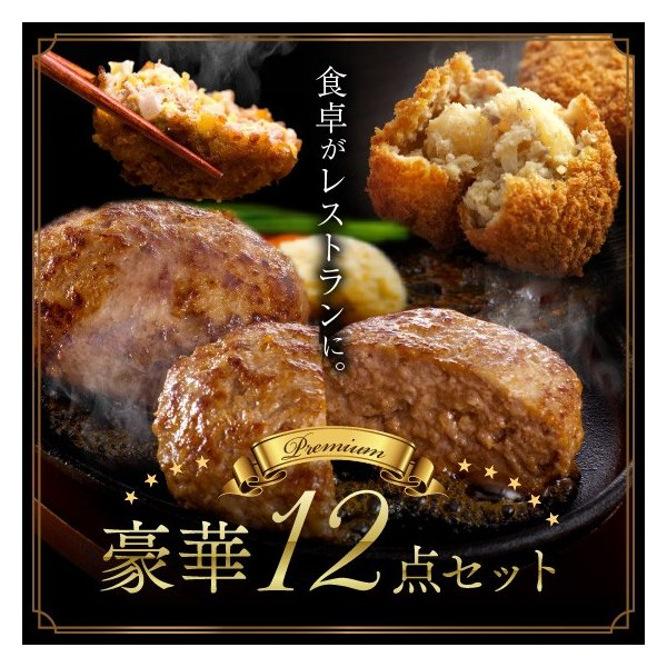 黄金比ハンバーグ4個 黒毛和牛たっぷりメンチカツ4個 黒毛和牛コロッケ4個 1kgオーバーのお試しプレミアムセット|kien-store