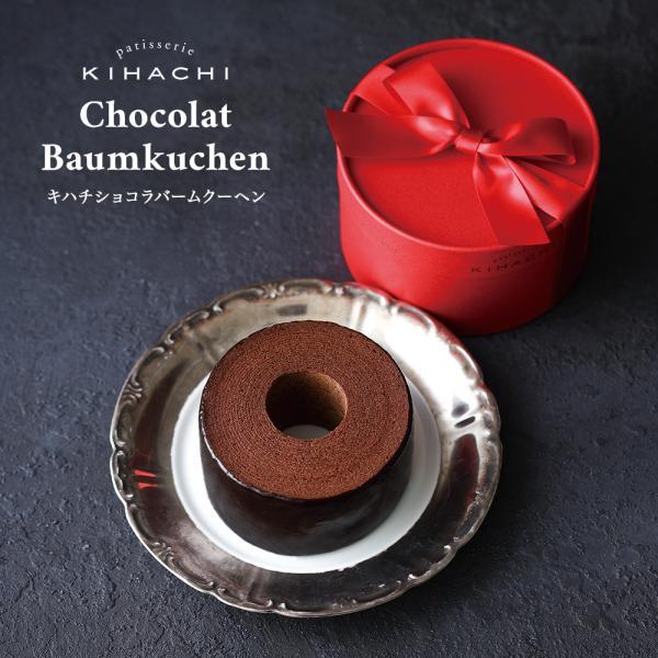 スイーツギフトお菓子焼き菓子洋菓子引菓子ブライダル内祝いお返しキハチショコラバームクーヘン