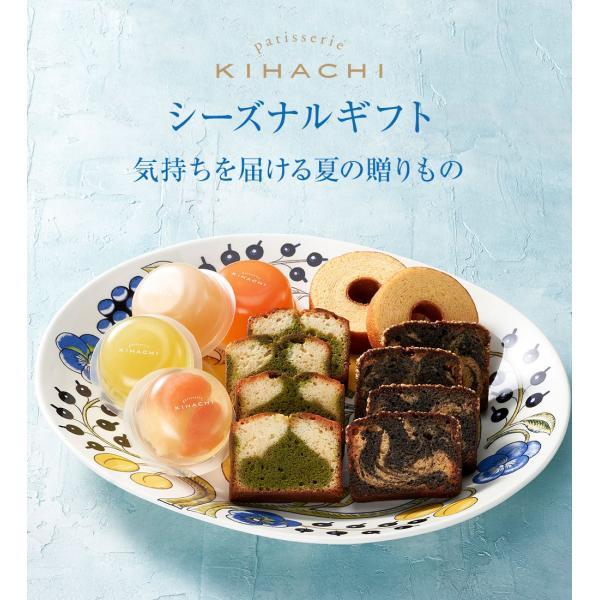 お中元 御中元 2021 お菓子 ギフト 焼き菓子 洋菓子 詰め合わせ キハチ シーズナルギフト 7種14個入