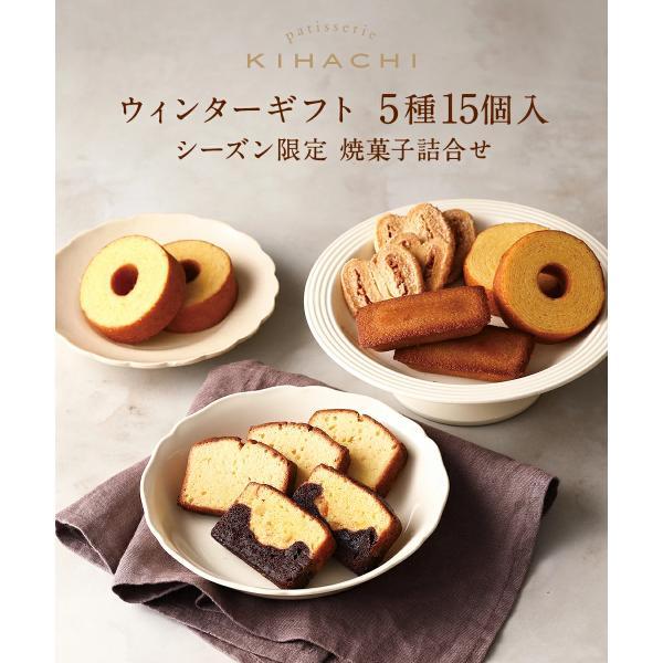 母の日父の日お中元2021スイーツお菓子ギフト焼き菓子洋菓子詰め合わせキハチサマーギフト8種13個入